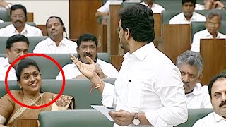 AP CM YS Jagan Very Funny Dialouge With MLA Roja | AP Assembly Today | Chandrababu | News politics
