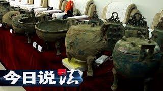 《今日说法》 20170929 国宝追踪 | CCTV