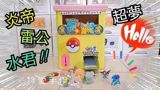 紙箱DIY扭蛋機☆神奇寶貝公仔Pokémon寶可夢☆Homemade vending machine u0026 gashapon machine【★梅子綠愛手作★】20190329 / # 041