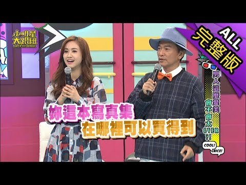 【完整版】男人這麼愛美會不會太OVER?!2018.11.12小明星大跟班