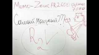 Мощнейший из широкополосных усилителей ZEUS FR 2.500 всего за 7600 рублей!!!!