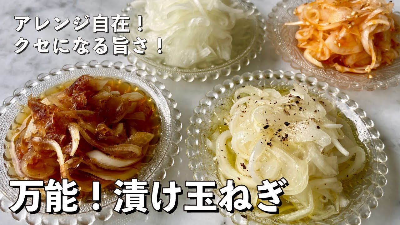 玉ねぎを切って漬けるだけの副菜レシピ!和洋中にアレンジ3変化!万能漬け玉ねぎの作り方