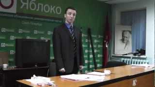 Обучение членов УИК от Яблока (часть 1)