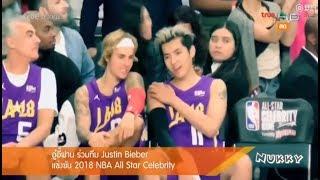 Kris Wu  Justin Bieber  2018 NBA All Star Celebrity Inside News Tonight 18Feb18