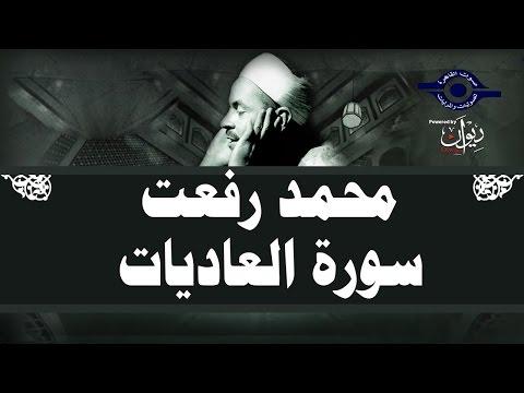 سورة العاديات | الشيخ محمد رفعت | تلاوة مجوّدة