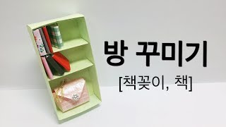 방꾸미기[책꽂이 접기|책 접기]||상자접기||종이접기|…