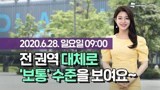 [웨더뉴스] 오늘의 미세먼지 예보 (6월 28일 09시…