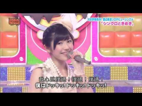 AKB48 シンクロときめき 中文字幕 HD