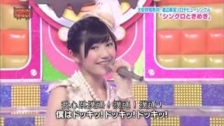 AKB48 シンクロときめき 中文字幕 HD 120328 AKBINGO! 此為自製字幕。請...