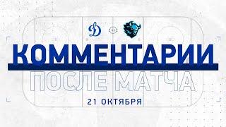 «Динамо» Москва — «Динамо-Минск» 21.10.2020. Комментарии после матча