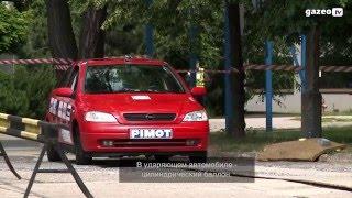 Краш-тест автомобиля с газовой установкой ГБО