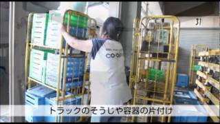 人がつなぐコープ -商品を組合員に配達する-