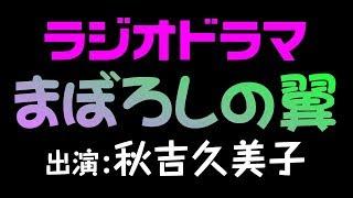 秋吉久美子って元祖沢尻エリカだよなww。1978-10-07 22:20放送。ラジオ...