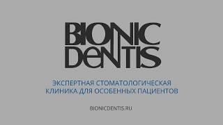 Экспертная стоматологическая клиника в Москве
