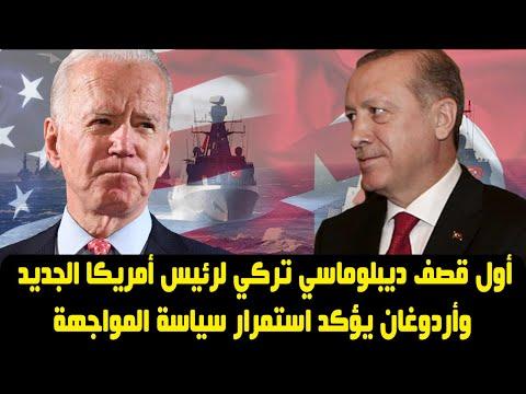 أول قصف ديبلوماسي تركي لرئيس أمريكا الجديد وأردوغان يؤكد استمرار سياسة المواجهة