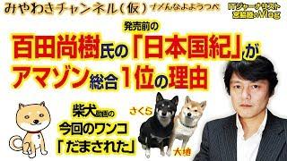 百田尚樹氏の「日本国紀」が発売前にアマゾン総合1位の理由|マスコミでは言えないこと#246 thumbnail