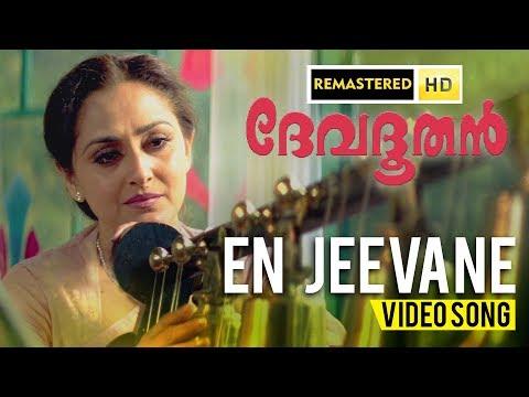 En Jeevane Enganu Nee Lyrics - എൻ ജീവനേ എങ്ങാണു നീ - Devadoothan Malayalam Movie Songs Lyrics