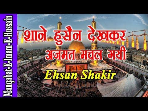 मुहर्रम स्पेशल-शाने हुसैन देखकर अजमत मचल गयी Ehsan Shakir Manqabat by Azhari Network