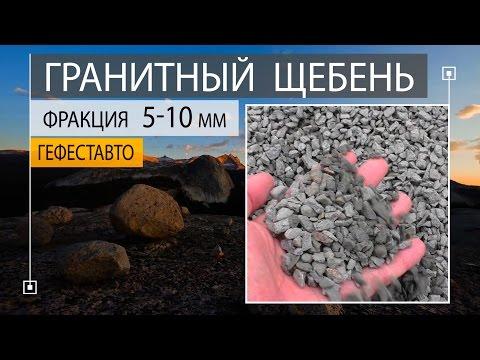 Гранитный щебень  5-10 мм. Купить с доставкой щебень гранитный фракция 5-10 мм по низкой цене.