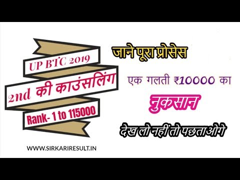 Up Btc Online Form Admission/up Deled 2019 Online Counselling , FEES, SEATS,CUTOFF,Merit UP BTC Rank