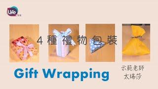 4種造型禮物形狀包裝| Gift Wrapping | Life樂生活