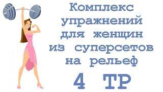 Комплекс упражнений для женщин из суперсетов на рельеф (4 тр)