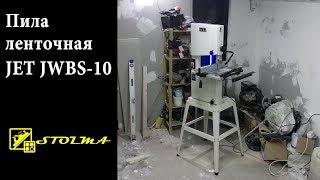 Розпакування, складання і тест стрічкової пилки JET JWBS-10   Інструмент