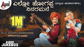 Ello Jogappa Ninaramane | Kannada Folk Songs | Mysore Ananthaswamy| B.K Sumitra| B.R.Chaya | Jukebox