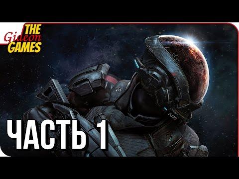 ANDROMEDA: Mass Effect ➤ Прохождение #1 ➤ ДРУГАЯ ГАЛАКТИКА