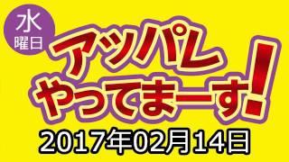 2017.02.15 アッパレやってまーす!水曜日 AKB48 柏木由紀・西川貴教・ケンドーコバヤシ・筧美和子・パンサー向井慧.