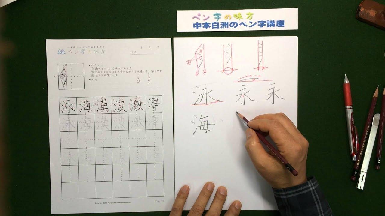 漢字 の さんずい へん