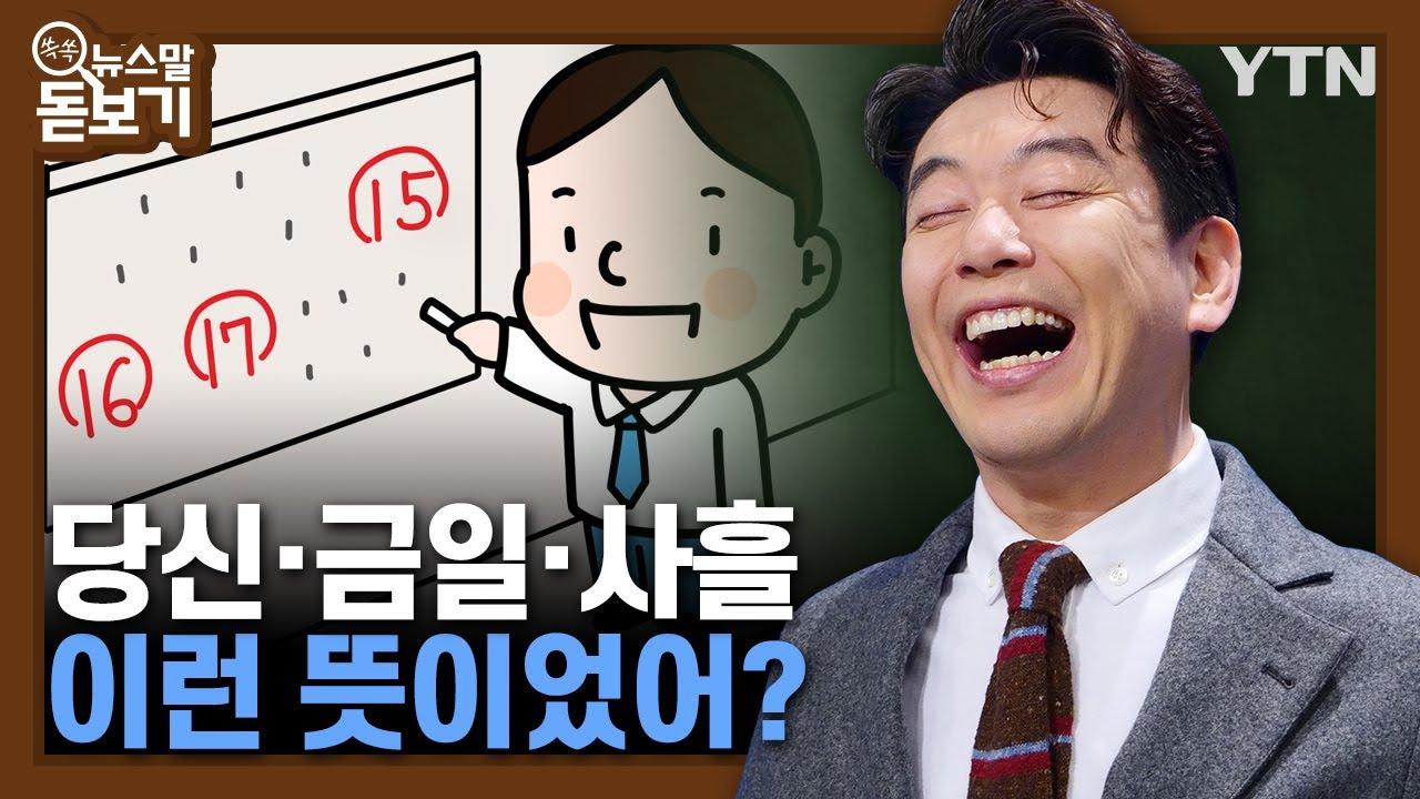 낮춤과 높임이 공존하는 '당신' [쏙쏙 뉴스말 돋보기] / YTN korean