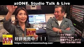 【atONE. Studio Talk &  Live Vol.1 「みの虫」】 atONE. 渡瀬あつ子×冬野竜彦 トークライブ 第一弾