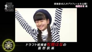 第2回AKB48グループドラフト会議 候補者密着映像 #2 松岡はな プロフィール映像 / AKB48[公式]