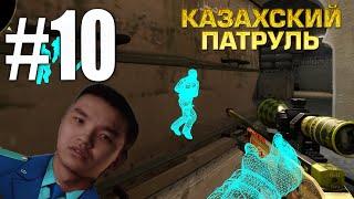 CSGO - КАЗАХСКИЙ ПАТРУЛЬ #10 - ЧИТЕР ИЛИ НЕТ?!
