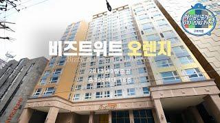 서울신도림오피스텔 비즈트위트오렌지