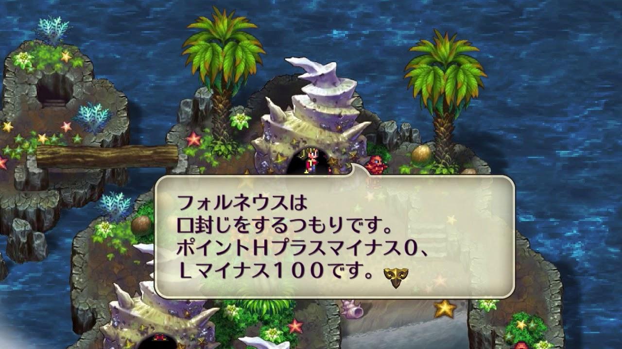 の 最果て 島 3 ロマサガ