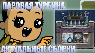Oxygen Not Included Steam Turbine