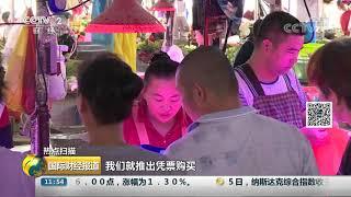 """[国际财经报道]热点扫描 广西南宁:市场肉价稳定 """"猪肉票""""已停发  CCTV财经"""