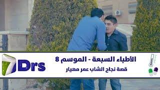 قصة نجاح الشاب عمر مهيار