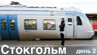 Как живут в Швеции? - Стокгольм, день 2(, 2015-12-06T07:00:00.000Z)