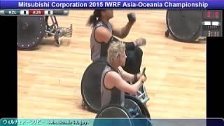 ウィルチェアーラグビー wheelchair rugby game04 nzl vs aus