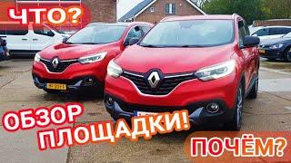 Пригон авто из Европы с Андреем из Борисполя: обзор площадки в Нидерландах что? почем?