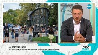 Създадоха сайт за безплатно четене на разкази от български автори