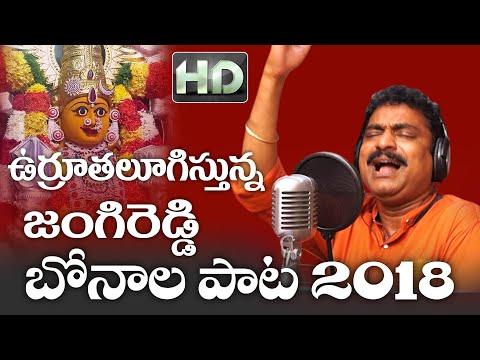 Jangireddy Bonala Song // Mahankali Jathara 2018 // SVC Recording Company