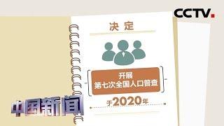 [中国新闻] 中国将于明年开展第七次全国人口普查   CCTV中文国际