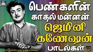 Kadhal Mannan Gemini Ganesan Padalgal | HD Songs