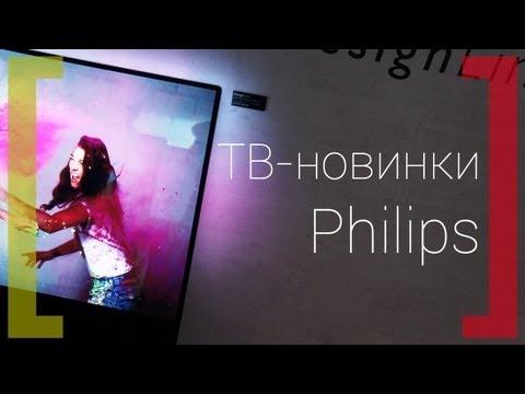 видео: Новые телевизоры и ТВ-фишки philips 2013-2014 года