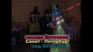 Тамада на Свадьбу в Санкт-Петербурге тел. 973-34-85