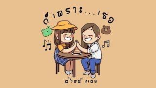"【 MV Full 】เพลง "" ก็เพราะ…เธอ ""   NamneungNoey's Original Fansong"
